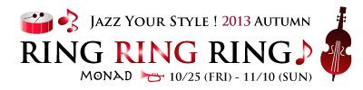 2013aw_ring_banner