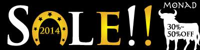 2014sale_banner