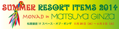 2014_matsuya_resort_banner