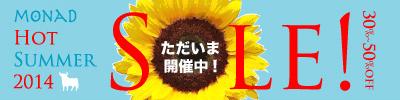2014_summer_sale_banner2