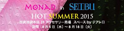 201508_seibu_banner