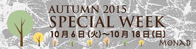 201510_specialweek_banner_1