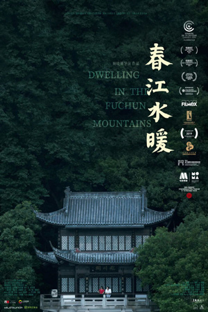 Fuchun Mountains